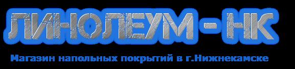 Линолеум-НK Logo